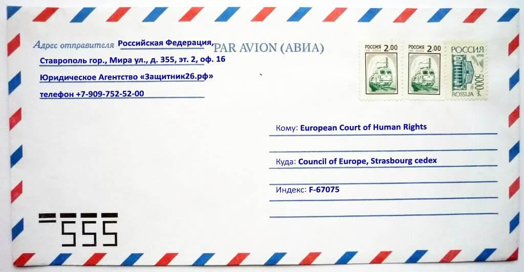 Адрес ЕСПЧ, номер телефона