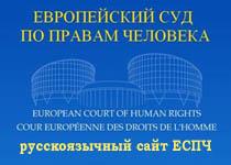 ЕСПЧ - Европейский Суд по правам человека European Court of Human Rights