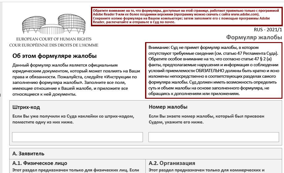 Формуляр жалобы в ЕСПЧ 2021 года - Европейский Суд по правам человека